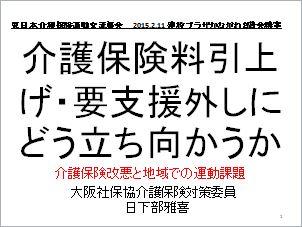 kusakabe_kaigohokenryou