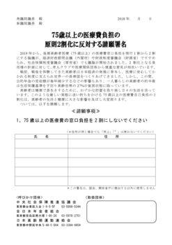 署名 アーカイブ - 中央社保協