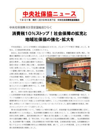 190807 中央社保協ニュース 19-01のサムネイル