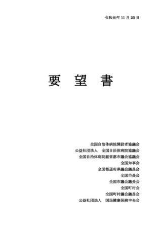 要望書(全国自治体病院開設者協議会等)のサムネイル