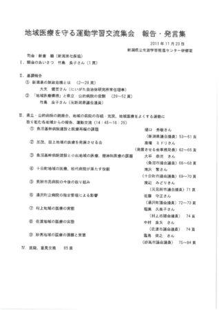 (新潟)20191123地域医療学習会報告集目次あいさつのサムネイル
