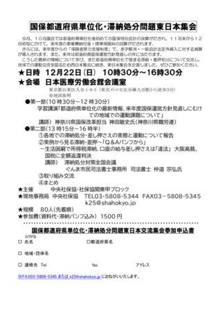 20191222 国保東日本集会チラシのサムネイル