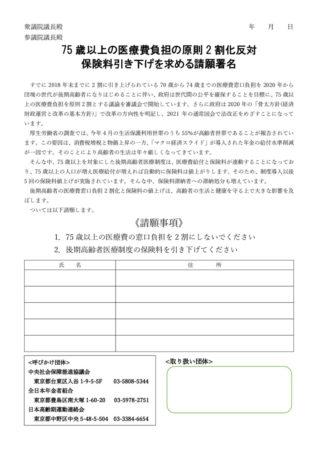 2019後期高齢者窓口負担署名用紙のサムネイル