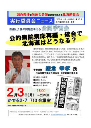 実行委員会ニュース(No10)20200110のサムネイル