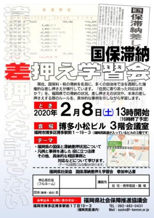 滞納学習会チラシ20200208-FKR0003のサムネイル