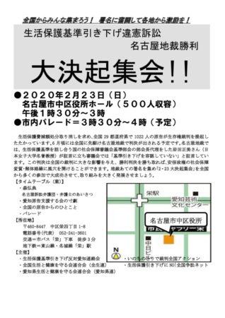 200131大決起集会チラシ(完成版) (002)のサムネイル