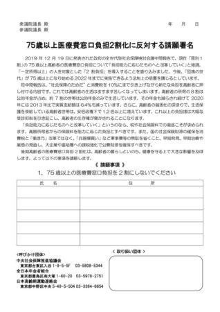 後期高齢者窓口負担署名用紙再修正VER20200206のサムネイル