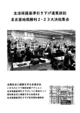 名古屋地裁勝利2.23大決起集会資料のサムネイル