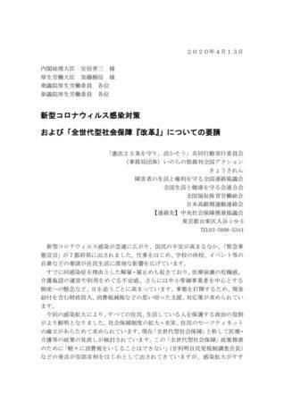 200413 4・13厚労委員要請書のサムネイル