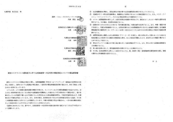 20200416札幌市への要請書のサムネイル