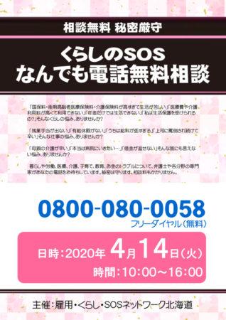 ★★200414 SOSチラシ両面のサムネイル
