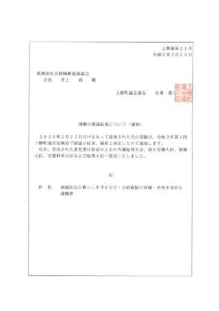 20200320地域医療 意見書【上勝】のサムネイル