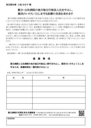 都立病院署名用紙のサムネイル