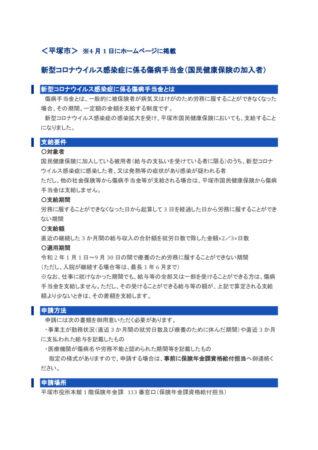 平塚市傷病手当金制度のサムネイル