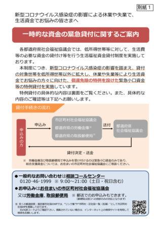 200522事務連絡_緊急小口資金償還免除案内のサムネイル