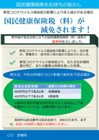 【添付3】福岡国保77条チラシのサムネイル