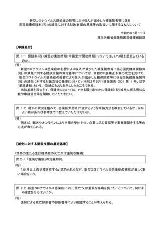 【別添】保険料(税)減免に係るQ&A (1)のサムネイル