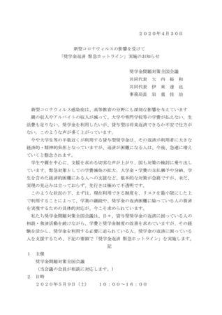 奨学金返済ホットライン広報(確定)のサムネイル