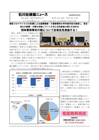 石川社保協ニュース 2020年5月20日のサムネイル