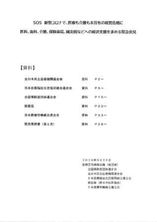 医団連記者会見資料(0528)のサムネイル