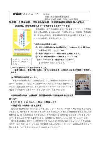 社FAXニュース20.5.29 国保、介護保険料の減免を要請 7.11スタート集会  のサムネイル
