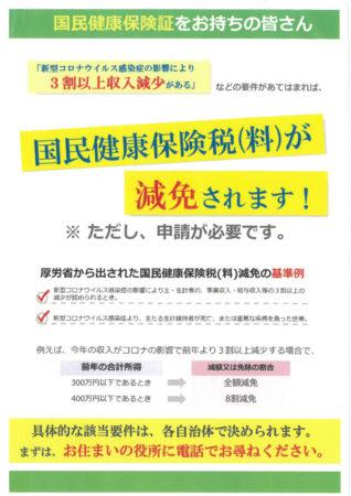 【添付2】国保料減免ポスターのサムネイル