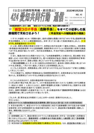 NO40 コロナ手当整理(2020-5-25)のサムネイル
