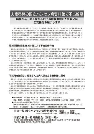 202005国公一般笹川財団オルグ資料_05のサムネイル