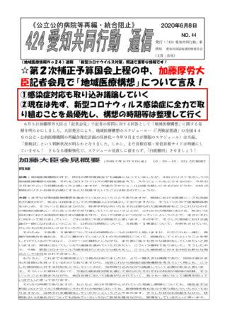 NO44 「地域医療構想」大臣記者会見(2020-6-8)のサムネイル