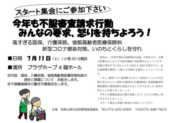 7,11スタート集会・チラシのサムネイル
