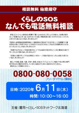 ★★200611 SOSチラシ両面のサムネイル