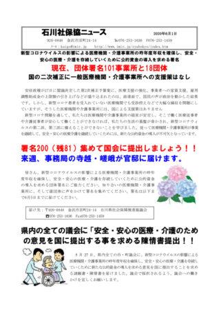 石川社保協ニュース 2020年6月1日のサムネイル