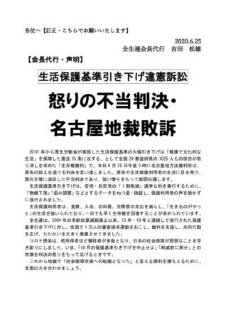 200625生存権裁判・敗訴のサムネイル