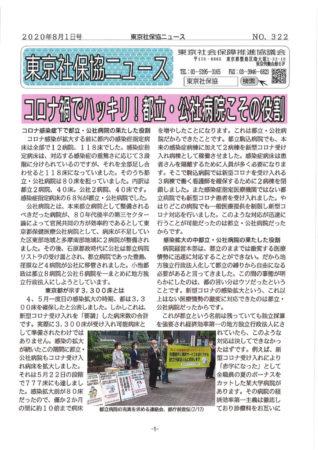 東京社保協ニュースNO322のサムネイル