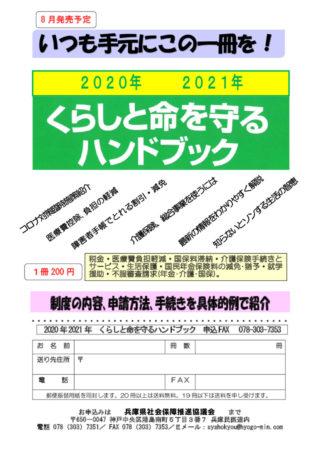 ⑬2020-2021ハンドブック申込みチラシ版のサムネイル