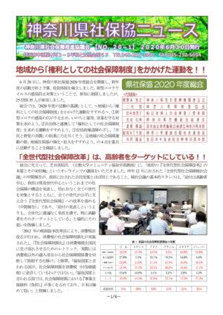 200630神奈川社保協ニュース①のサムネイル
