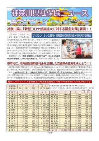 200730神奈川社保協ニュース②のサムネイル