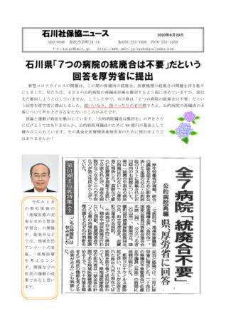 石川社保協ニュース 2020年6月29日のサムネイル