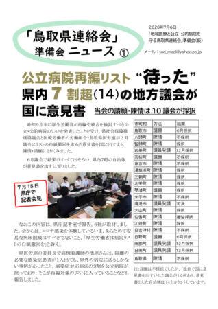 地域医療を守る県連絡会ニュース①のサムネイル