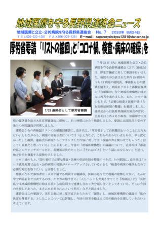 地域医療を守る長野県連絡会ニュース NO.6(2020.7のサムネイル