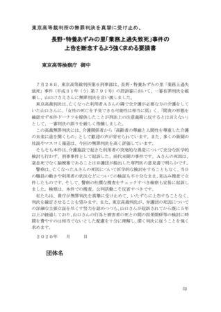 添付②あずみの里 検察に上告断念を求める団体要請署名のサムネイル