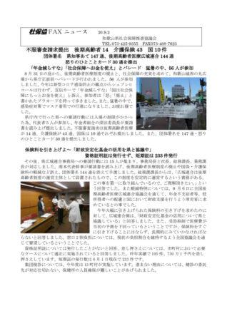 社FAXニュース20.9.2 不服審査請求行動を実施  のサムネイル