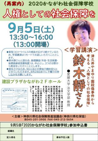 20.9.5かながわ社保学校チラシ(再案内)のサムネイル
