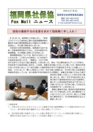 福岡県社保協faxニュース№84(20.08.21)のサムネイル