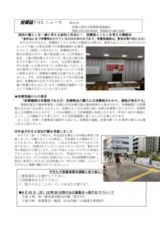 社FAXニュース20.8.18のサムネイル