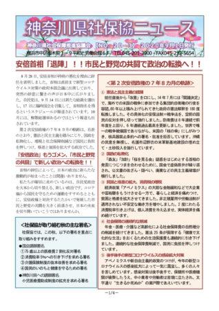 200901神奈川社保協ニュース③のサムネイル