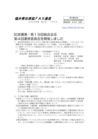 fax2020.02のサムネイル