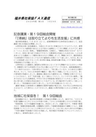 fax2020.03のサムネイル