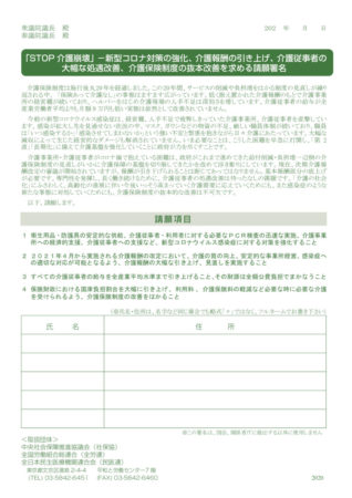 2020署名用紙(民医連作成版)のサムネイル