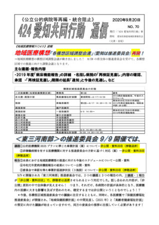 NO70-地域医療構想区域調整会議再開(2020-9-20)のサムネイル